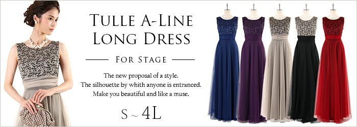 演奏会にお勧め!チュールAライン ロングドレス ステージドレス FD-180086