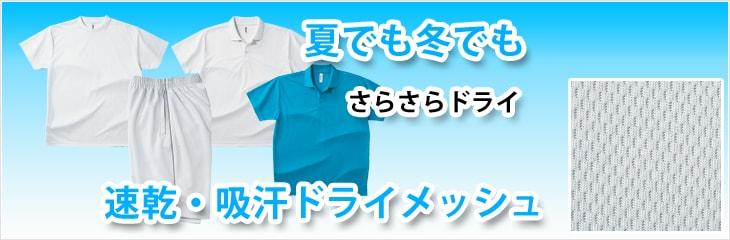 ラウンドTシャツマーケット ドライメッシュシリーズ