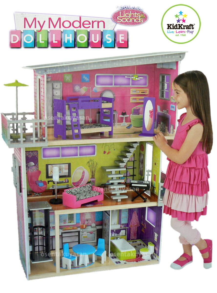 """现代玩具屋""""小子"""