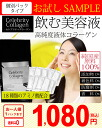 ★ presents reviews ♪ celebrity collagen 20 ml x 10 bags 10 minutes collagen10P04Jan15
