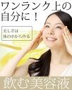 Celebrity collagen solution 300 ml approx. 2 weeks-celebrity collagen sample10P11Apr15