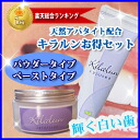 It is whitening in Rakuten first place ★ nature apatite! It is 10P15Apr14 キラルン profit set paste powder [tooth powder] [magazine publication] [hydroxyapatite] [dental care] [polish] [tooth powder powder] [ハミガキ]