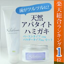 Rakuten 1 ★ natural apatite for whitening! キラルン rates セットペースト powder [toothpaste], [toothpaste] [toothpaste] [dental] [oyasumi] [Sales] [SALE] 10P22Nov13% off
