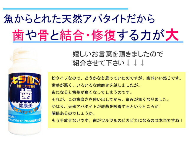 nature ハイドロキシアパタイトハミガキ <br><br> As for the natural apatite derived from <img src=http://image.rakuten.co.jp/ru-collagen/cabinet/kazari/apaworld.gif alt=