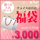 Ruu Institute ☆ ☆ lucky bag (ふくぶくろ) ☆ collagen can choose 3 points set ♪ per person up to one set! ☆