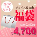 5-piece set choose from grab-bag (ふくぶくろ) ☆ collagen ruu Institute ☆ ♪ per person up to one set!