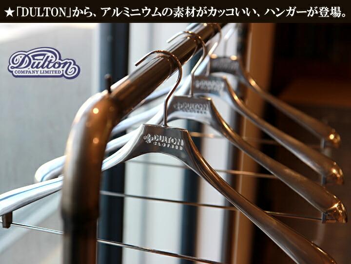 DULTON  メンズサイズ アルミニウム ハンガー ダルトン お洒落ハンガー For Mens