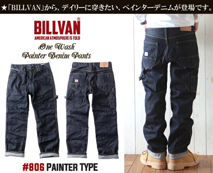 BILLVAN #806 ワンウォッシュペインターデニムパンツ