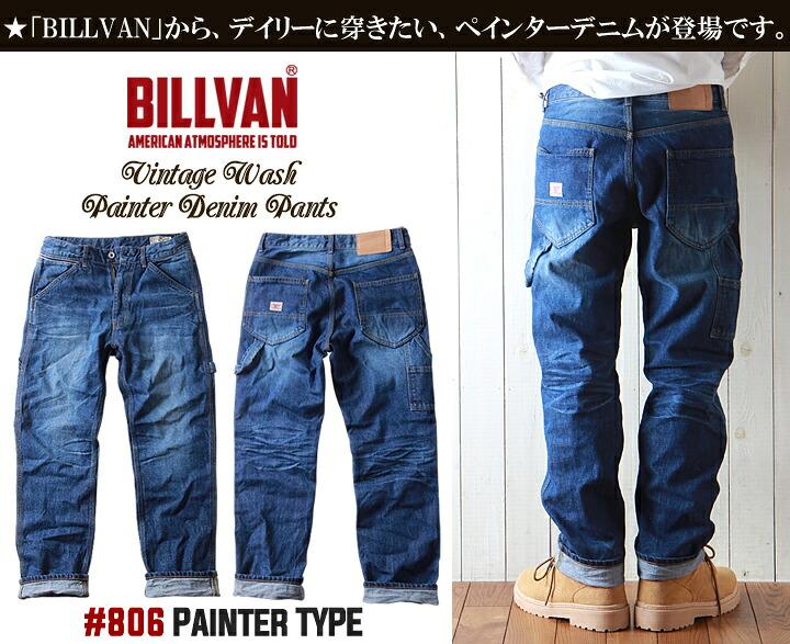BILLVAN #806 ヴィンテージ加工ペインターデニムパンツ