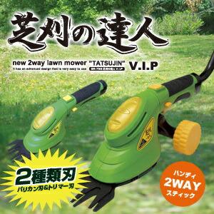 芝刈の達人 VIP NE-01