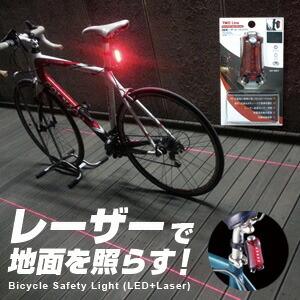 自転車レーザーセーフティライト UW-900LT