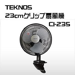 クリップ型扇風機 CI-235