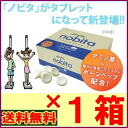ノビタタブレット 《 growth, amino acid, egg yolk peptide, calcium, collagen, vitamin D3, height 》