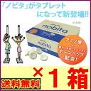 ノビタタブレット 《 growth, amino acid, egg yolk peptide, calcium, collagen, vitamin D3, height 》
