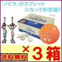 "Nobita Tablet 3 box set? s growth, amino acid, yolk peptide, calcium, collagen, vitamin D3, height."""