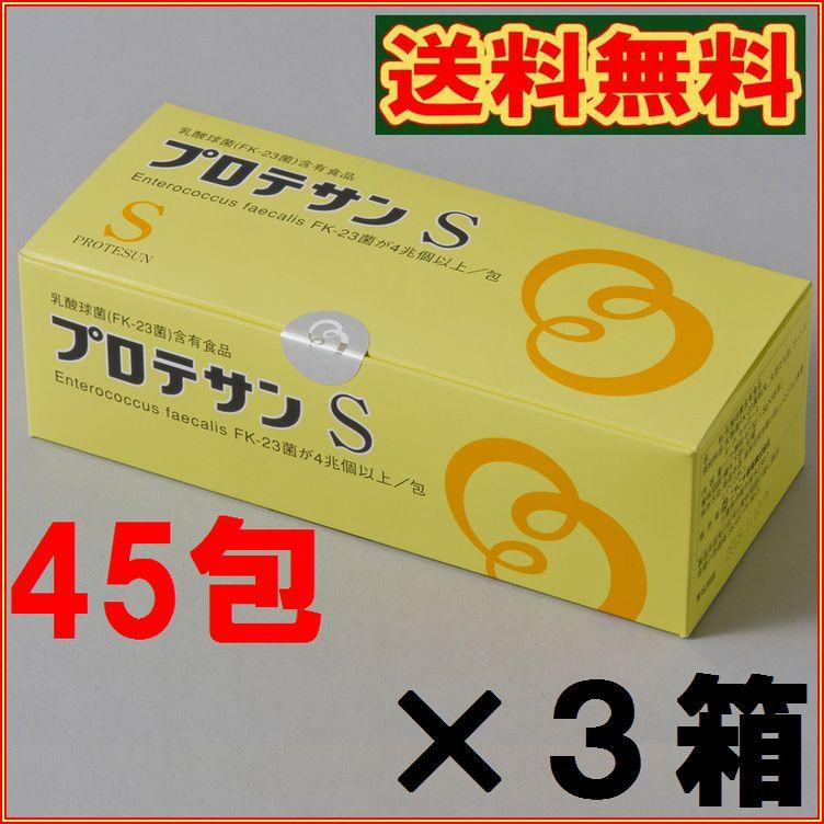 プロテサンS 45包
