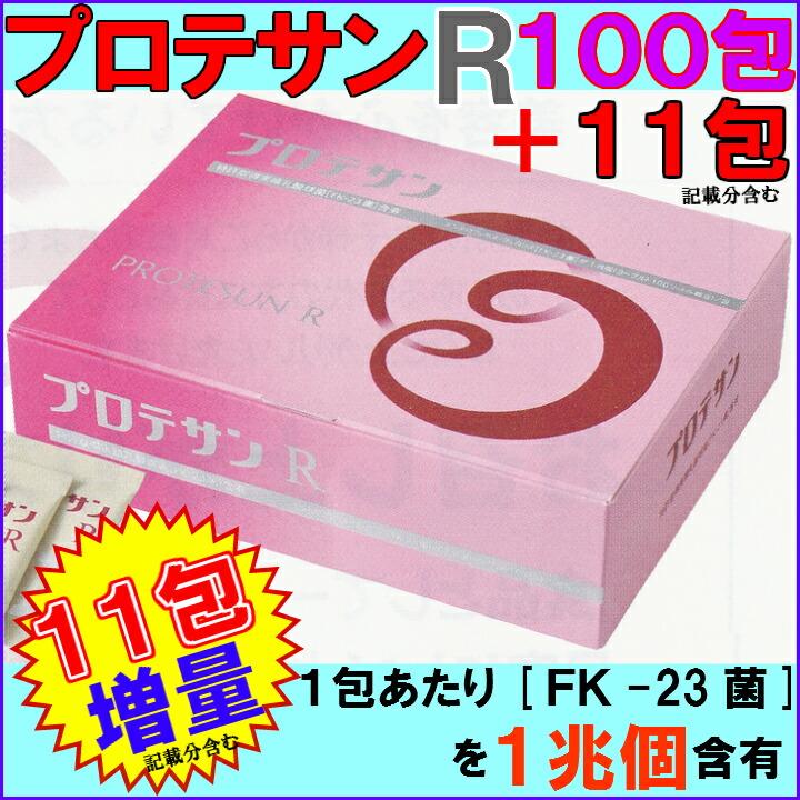 プロテサンR 100包