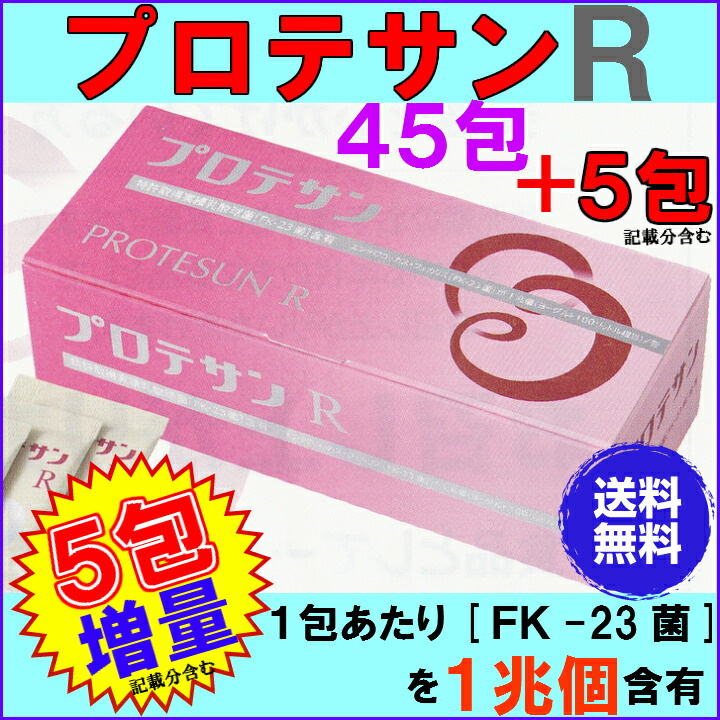 プロテサンR 45包