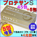 プロテサン S 45 inclusions * coupon expiration date until 12/31, Enterococcus Fenris FK-23. ""
