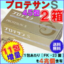プロテサン S 45 packaging deals 2 box set, Enterococcus Fenris FK-23. ""