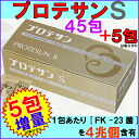 """プロテサン S 45 inclusions * coupon expiration date until 12/31, Enterococcus Fenris FK-23. """""""