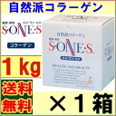 ES one ES 1 kg today only limited bargain fs3gm s エスワンエス, S-ONE, S, collagen, サチヴァミン complexes, jelly is collagen.""