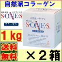 S Wang, 1 kg × 2 box set s can be エスワンエス, S-ONE, S, collagen, サチヴァミン complexes, jelly collagen.""