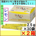 New es one s lemon 2.5 g x 30 bags 2 box set s can be エスワンエス, lemon, S-ONE, S, collagen, サチヴァミン complexes, jelly collagen.""