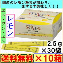 New es one s lemon 2.5 g x 30 bags of 10 box set s can be エスワンエス, lemon, S-ONE, S, collagen, サチヴァミン complexes, jelly collagen.""