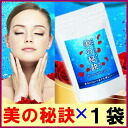 It is ※ postage 180 yen ※ 40 bags-limited 《 hydrogen, coral calcium, proteoglycan, hyaluronic acid, collagen 》 for 90 secret one month of the beauty