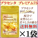 Placenta premium 75 (30 minutes) * new Super bargain 63% off s placenta 750000 mg, shark's fin, bird's nest, ginger, isoflavone, プレミアムプラセンタ. ""