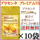 Placenta premium 75 × super deals bag 10 sets (300,-) * launches new ultra sale 70% off s placenta 750000 mg, shark's fin, bird's nest, ginger, isoflavone, プレミアムプラセンタ. ""