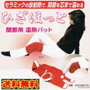 It is 《 far infrared rays, Seki economy thermal insulation 》 a knee relievedly