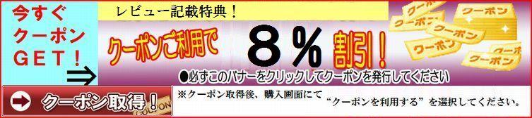8%OFFクーポン