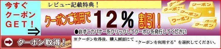 12%OFFクーポン
