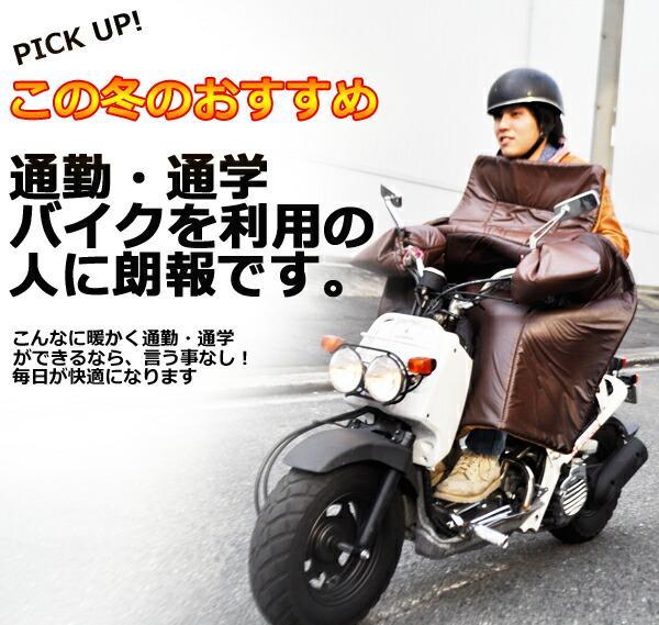 自転車の 自転車 ハンドルカバー 防水 : 防風 雨よけ 自転車カバー ...