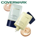 Covermark Japanese Agricultural Standards me color extract foundation YP30 SPF18/PA++ tube type Co., Ltd.