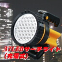 From disaster to the outdoors! 2-WAY charging LED lights up 37! 37 LED searchlight (rechargeable)