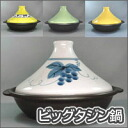Arita ware making ビッグタジン pan (3-4 business) yellow Tang grass / grape picture / yellow / is green