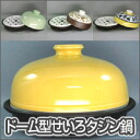(1-2 business) yellow / green with Arita ware making dome type bamboo steamer タジン pan drainboard
