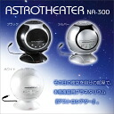 Small authentic Home Planetarium sought clarity and ease of use. Attention to functionality and delivers crisp images! Authentic Home Planetarium アストロシアター / ナシカ / Home Planetarium /ASTROTHEATER ホームプラネ TL /NASHICA home night sky projector