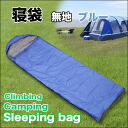 In OUTDOOR and leisure of course! For sports watching games and disaster prevention! !Two colors of use various / sleeping bags