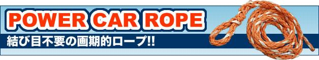 パワーカーロープ 結び目不要の画期的ロープ!!
