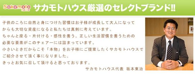 サカモトハウス厳選のセレクトブランド!!