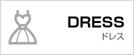 社交ダンス <レンタル> ドレスRIO