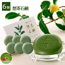 Taught me! If you love tea SOAP here! To gift a gift! Shizuoka tea leaf tea SOAP! Green tea SOAP! Makeup cleansing & facial wash! ' Made tea thought tea SOAP 100 g 6 pieces set ' 02P25sep13