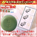 ' Made tea thought tea SOAP 100 g × 3 ' popular tea SOAP made tea! Gifts and presents-only tea SOAP! Tea soaps with gift box!