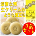 Honey SOAP made with orange honey 3 pieces! Go to the in foaming smooth, shiny skin! Shizuoka used for producing honey! Without preservatives, natural vegetable oils and colorant! 'Made tea Orange honey SOAP 80 g' 02P22Nov12