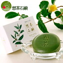 "'Made tea thought tea SOAP 100 g""tea / SOAP / makeup remover, if you love tea SOAP here! Tea drop tea with plenty of SOAP! Peace of mind and safety of green tea SOAP! Makeup cleansing & facial wash! 02P18Oct13"