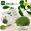 Taught me! If you love tea SOAP here! Most popular tea SOAP miniseries! Ideal for travel and try! Peace of mind with a net set first time! Bubbling at skin beauty! Makeup cleansing & facial wash! 'Made tea thought tea SOAP 30 g' * shipping 02P19Feb13